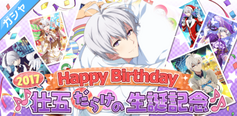 Gacha Banner - (2017) Happy Birthday Sogo