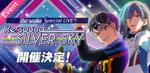 Event Banner - Resound SILVER SKY