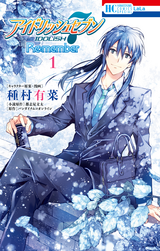 IDOLiSH7 Manga Cover Remember 1
