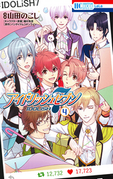 IDOLiSH7 Manga Cover Volume 4