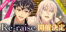 Re-raise Event