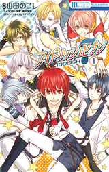 IDOLiSH7 Manga Cover Volume 1