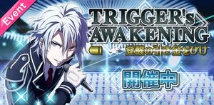 Event Banner - Pull the TRIGGER for Awakening