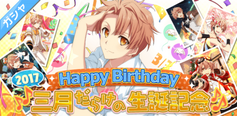 Gacha Banner - (2017) Happy Birthday Mitsuki