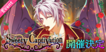 Sweety Captivation Event