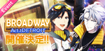 BROADWAY Act1-2 Event