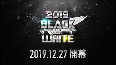 【2019 BLACK OR WHITE】