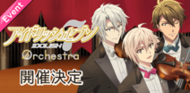 Orchestra Event