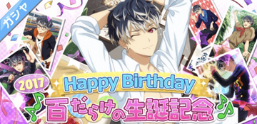 Gacha Banner - (2017) Happy Birthday Momo