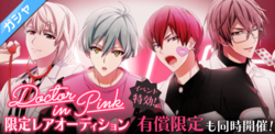 Doctor in Pink Gacha