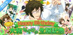 Gacha Banner - (2017) Happy Birthday Yamato