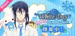 Banner - White Day MERCI Ma petite cherie