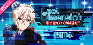 Event Banner - Last Dimension ~Who Will Pull the TRIGGER~