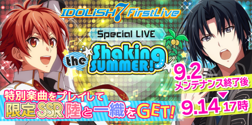 Event Banner - Shaking the Summer