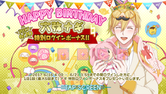 (2017) Happy Birthday Nagi - Login Bonus Screen
