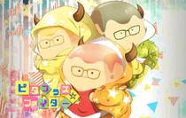 Event Photo - ピタゴラス☆ファイター Pudding