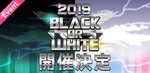 BLACK OR WHITE 2019