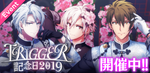 TRIGGER Anniversary 2019 Event