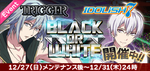 Event - BLACK OR WHITE