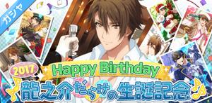Gacha Banner - (2017) Happy Birthday Ryunosuke