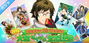 Gacha Banner - (2018) Happy Birthday Yamato