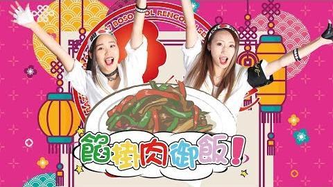 C-Style 「餡掛肉御飯」Music Video