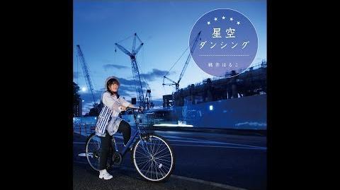 桃井はるこ「星空ダンシング」MV