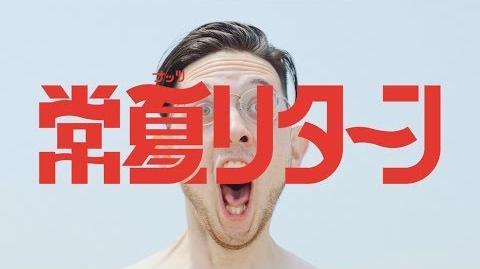 Lyrical school「常夏(ナッツ)リターン」