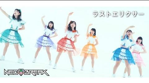【MV】NEO BREAK/ラストエリクサー