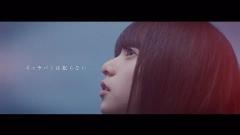 乃木坂46 『キャラバンは眠らない』