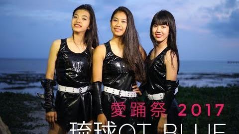 【愛踊祭2017】琉球QT-BLUE 『キューティーハニー WEB予選課題曲』