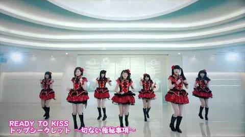 READY TO KISS「トップシークレット ~切ない極秘事項~」Music Clip Short Ver.