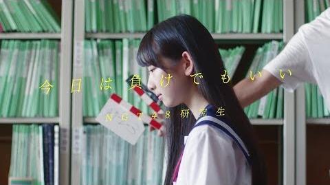 NGT48 4thシングル「世界の人へ」 CD盤収録 研究生曲「今日は負けでもいい」MUSIC VIDEO Full ver. NGT48 公式
