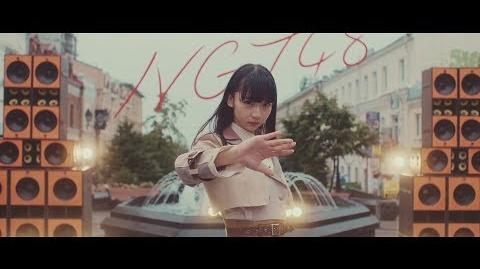 〈期間限定〉 NGT48 4thシングル「世界の人へ」 MUSIC VIDEO Full ver. NGT48 公式