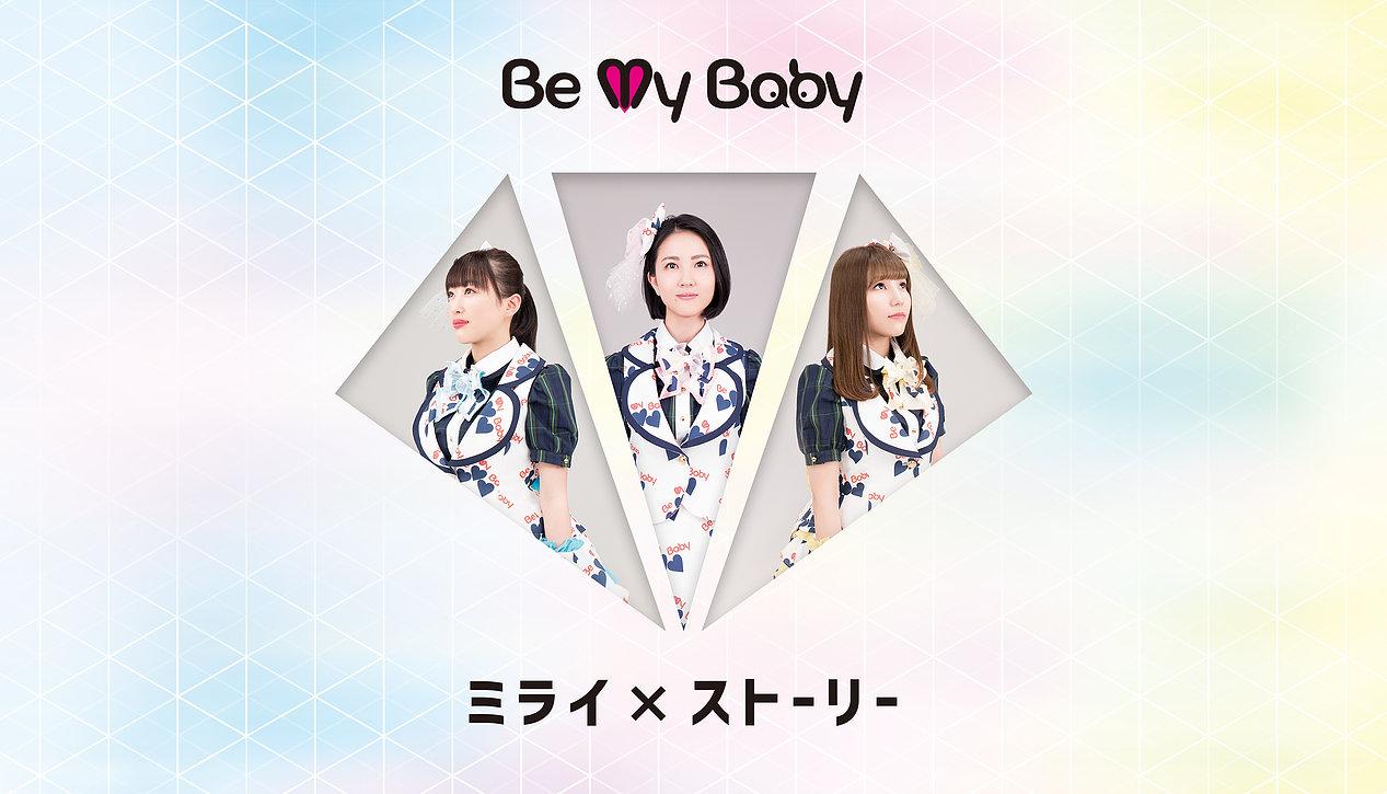be my baby アイドル戦国時代 wiki fandom powered by wikia