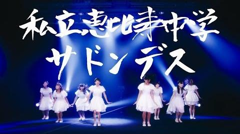 私立恵比寿中学 『サドンデス』ミュージックビデオ