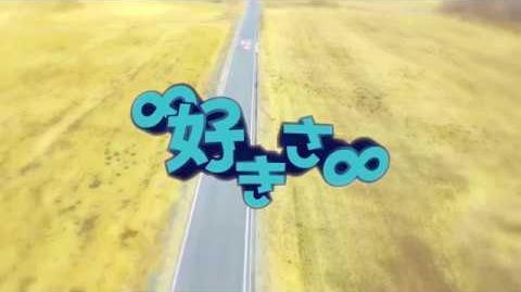 煌星のミルフィーユ『∞好きさ∞』Official MV