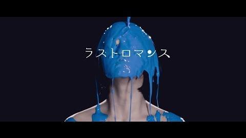 東京女子流 ラストロマンス