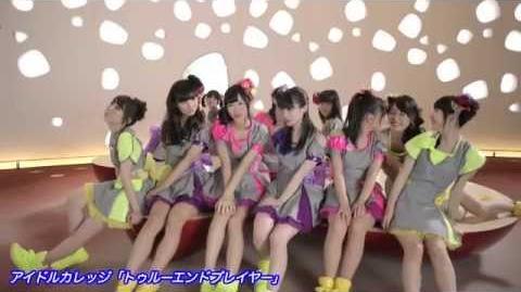 アイドルカレッジ「トゥルーエンド プレイヤー」MusicClip short Ver.