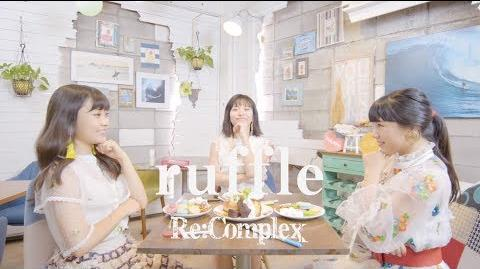 Re Complex(リコンプレックス)『ruffle』 オモテver.【Music Video】