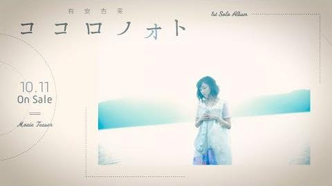 有安杏果(ももいろクローバーZ) 1st solo ALBUM『ココロノオト』TRAILER MOVIE