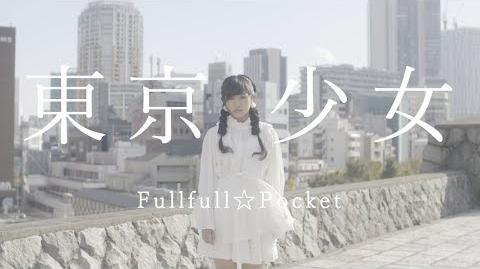 Fullfull Pocket「東京少女」MV Full ver.