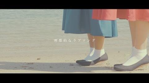 「理想的なラブソング」ミュージックビデオ