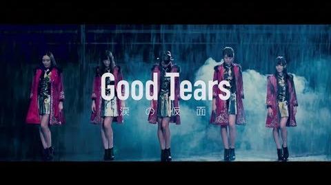 【MV Short Ver.】涙の仮面/Good Tears