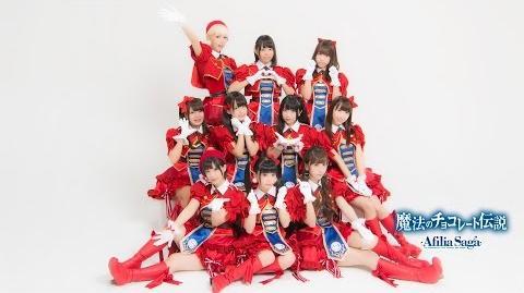 AfiliaSaga アフィリア・サーガ「魔法のチョコレート伝説」MusicClip Full Ver.