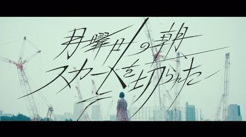 欅坂46 『月曜日の朝、スカートを切られた』