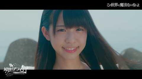 純情のアフィリア「この世界に魔法なんてないよ」Afilia MusicClip FullVer.