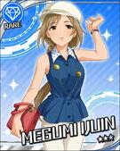 R Rare Megumi Ijuin Unawakened