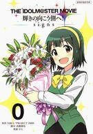 THE IDOLM@STER MOVIE Kagayaki no Mukougawa e -signs- Cover