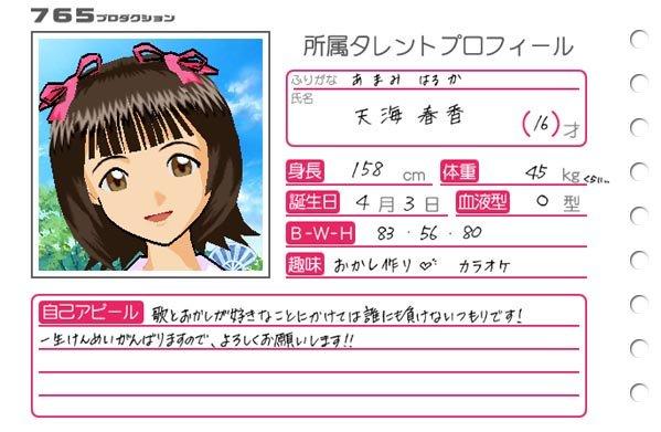 File:Haruka Amami Arcade Profile.png
